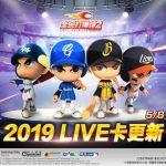 《全民打棒球2 Online》推出2019 LIVE球員卡 燃燒你的棒球魂  新增MLB特殊姿勢、特殊球種調整 帶你敲出勝利打點