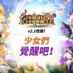 動漫RPG手遊《騎士編年史》迎來全新覺醒英雄
