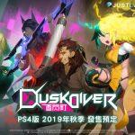 台灣自製動漫風格動作遊戲《Dusk Diver 酉閃町》,正式宣布發售PS4、NS版本,預計2019年秋季全球同步發售