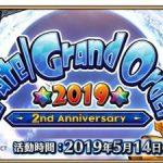 《Fate/Grand Order》2019~2nd Anniversary~  二週年慶典限定福袋、47枚全新「英靈正裝」,5/14正式登場