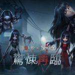 驚悚再臨!第五人格X伊藤潤二驚選集聯動第二彈情報公開