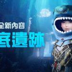 《黑色沙漠》全新地區海底遺跡開放! 展開深海冒險,討伐海底怪物獲得高級獎勵!