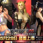 《生死格鬥M》預告5月29日雙平台上市  搶先公開對戰玩法