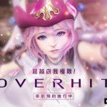 NEXON RPG華麗之作  《OVERHIT》公開上市時間