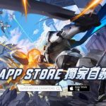 《Super Mecha Champions-超機動聯盟》iOS首發上架 知名聲優關智一加持祝福
