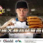 《棒球大王》全國大賽區域賽即將開打 前進北海道為王柏融應援!