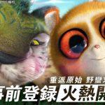 夢工場同名電影正版授權《古魯家族》手遊•事前登錄火熱開放!