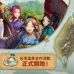 卡拉邦 《CARAVAN STORIES》 「台灣溫泉物語」特別活動正式開跑!