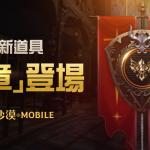《黑色沙漠 MOBILE》全新道具「徽章」登場!戰力再向巔峰邁進!