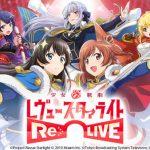 《少女☆歌劇Revue Starlight -Re LIVE-》台灣見面會 小山百代(飾演愛城華戀)、富田麻帆(飾演天堂真矢)親赴台灣!