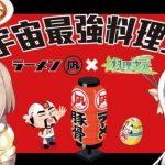 《料理次元》X「拉麵凪Nagi」聯名攜手合作! 宇宙最強料理王共同打造饕客天堂 專屬便當盒美味登場