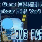 橫向闖關手遊也能訂製!《Own My Game自遊計劃》第三彈 《OMG Parkour 跑酷 Ver1》上市!