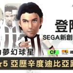 "『SEGA新創造球會 ROAD to the WORLD』 稀代的夢幻巨星「亞歷辛度迪比亞路」登場於""LEGEND SCOUT""!"