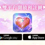 《戀愛盒子 M》宣布將於 16 日啟動公測 雙平台開放預約下載