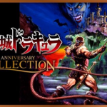 惡魔城週年慶合輯『Castlevania Anniversary Collection』本日發售!