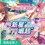 全日本都在瘋《BanG Dream! 少女樂團派對》少女系音樂手遊 全新「新星崛起Awaking idol」轉蛋登場!