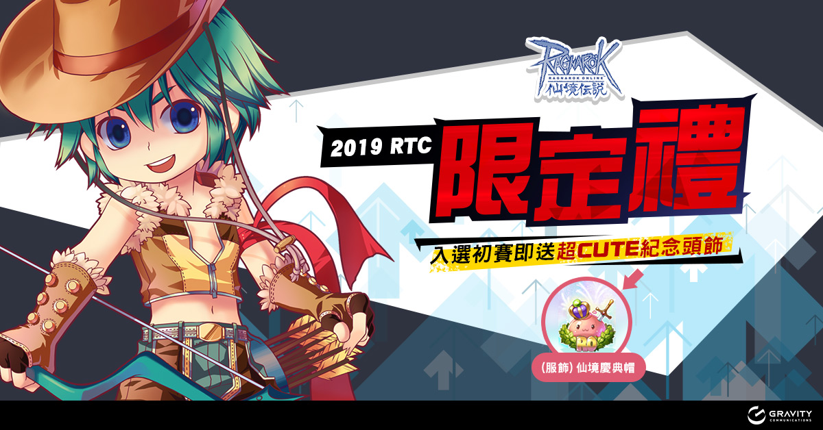 《RO 仙境傳說 Online》2019 RTC「巔峰之戰」報名開始 !  賽事獎勵超絕UP,尊榮黃金金飾等你來挑戰!