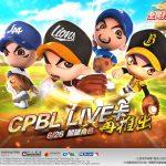 《全民打棒球2 Online》推出2019 CPBL LIVE球員卡 燃燒你的棒球魂! 新增CPBL特殊姿勢 暑假熱門活動來襲等你來挑戰!
