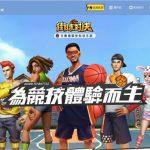 《街球對決》官網煥新上線,iOS版遊戲現正火熱預訂中  拼技術,更公平!