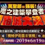 《Fate/Grand Order》繁中版全新限時活動「萬聖節.強襲! 魔之建築攀登者/姬路城大決戰」,6/19正式開啟