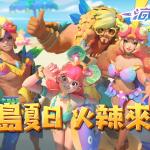 《海島紀元》開啟全新夏日限定活動「南島夏日」