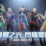 3D MMORPG《超新星覺醒》雙平臺正式上線 釋出玩法特色介紹