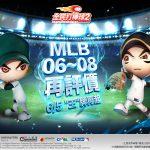 《全民打棒球2 Online》推出王牌再起改版 MLB 06-08球卡再評價! 祭出端午節好康活動 讓你連假不孤單
