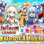 全新即時戰鬥RPG『UNISON LEAGUE』 與人氣動漫「為美好的世界獻上祝福!」合作!