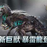 《獵魂覺醒》全新巨獸「暴雷龍」登場 「極道之鋒」占卜獎池同步開啟