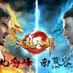 《天龍八部M》開放搶先預載 雙版本6月6日推出