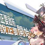 《艾爾利亞之編年史》雙平台正式上架 ,經典RPG傳奇正式展開