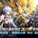 網石《七騎士》加入全新「亂打戰」模式
