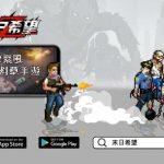 像素風殭屍割草手遊《末日希望》雙平台正式上線,全新玩法同步更新