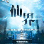 《劍靈Blade & Soul》仙界6月19日改版  全新史詩故事大公開,聚氣應援送服裝!