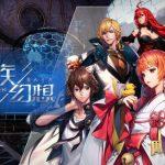 次世代RPG手遊《龍族幻想》台港澳代理權確定  2019下半年重磅登場