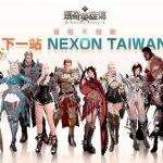 《新瑪奇英雄傳》正式回歸原廠懷抱!NEXON宣布今年夏天線上相見