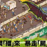 像素風殭屍遊戲《末日希望》臺港澳下載突破20萬,官方釋出第二部劇情影片