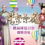 《紫禁繁花》熱氣球夏日祭 本週六熱鬧登場  限定時裝慶賀玩法搶先曝光