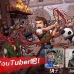 《末日希望》YouTuber營救計劃開跑,Joeman、放火、胡子化身倖存者NPC等待你來營救