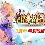 動漫RPG手遊《騎士編年史》歡慶一周年 玩家最愛活動登場