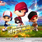 《全民打棒球2 Online》2003-2005 MLB再評價 助你邁向勝利! 推出MLB LIVE卡更新、新增MLB特殊姿勢 暑假活動全新登場!