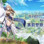 日系本格RPG《遺忘之境:World of Lethe》 雙平台預約搶先開啟 人氣角色公開
