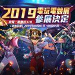 《聖鬥士星矢:覺醒》2019電玩電競展確定參展!聖鬥士首屆中華巔峰賽報名即將開始