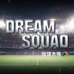La Mate Taiwan,足球管理遊戲Dream Squad 正式上市