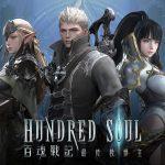 號召救世主!《Hundred Soul百魂戰記》夏日電玩展現場搶先試玩 體驗3A級動作RPG手遊再送限量虛寶
