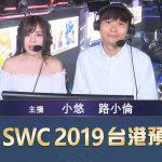 《魔靈召喚》SWC 2019台港預賽最新戰報!香港選手「醉愛鍾少」在決賽以3:0勇奪冠軍!