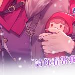 《甜點王子2》祈願七夕 浪漫童話饗宴改版即將登場