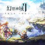 傳奇網路手機遊戲《幻想神域2》今日公开即將於近期展開事前登錄