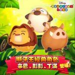 《獅子王》經典角色登場《Disney Tsum Tsum Land》 主題活動「獅子王盃-方程式大賽」熱鬧展開!
