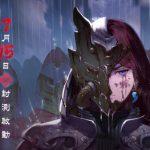 《軒轅劍蒼之曜》手遊7月15日封測開跑 巨型移動機關行宮「玄武」情報公開